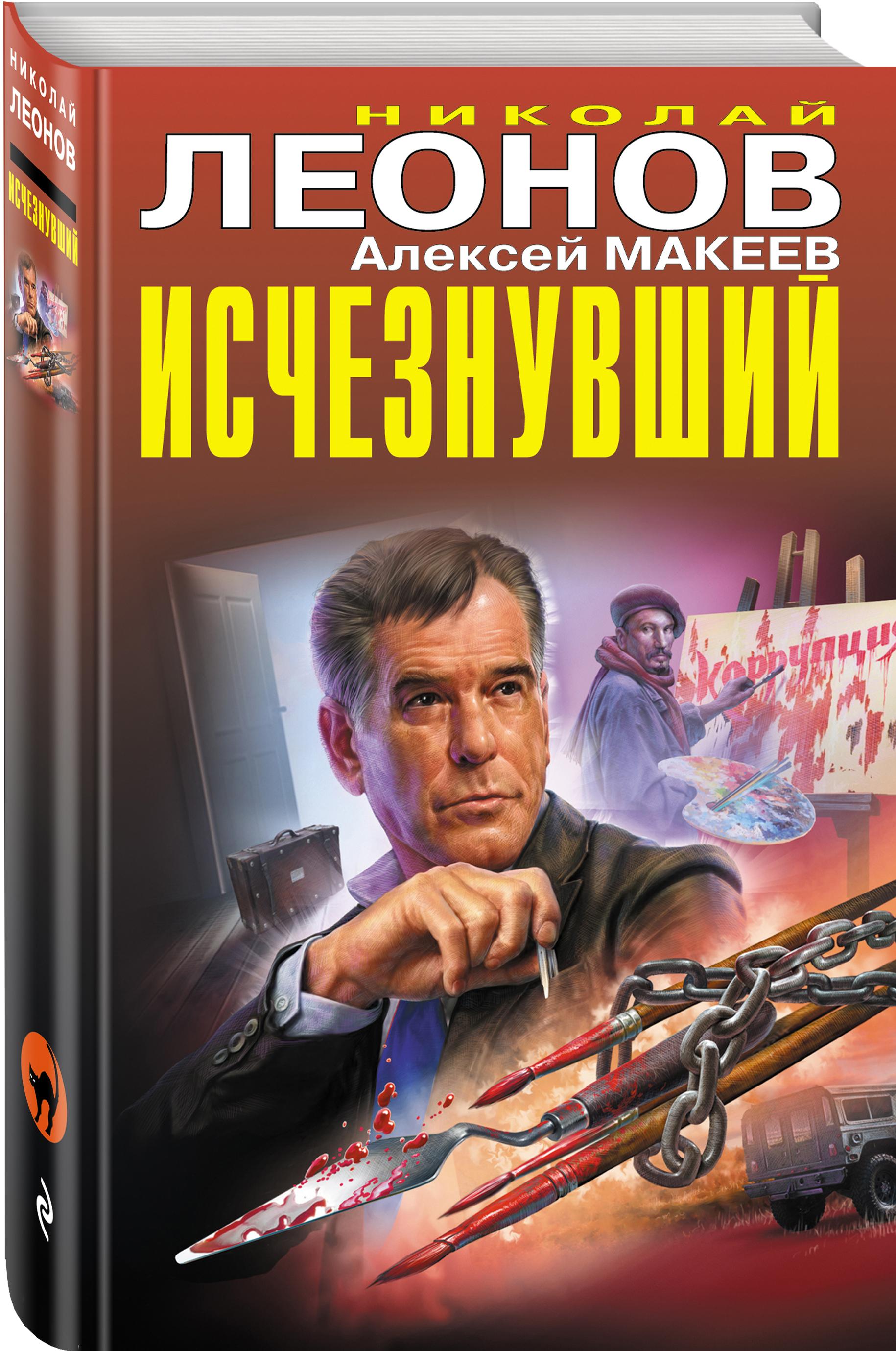 Николай Леонов, Алексей Макеев Исчезнувший