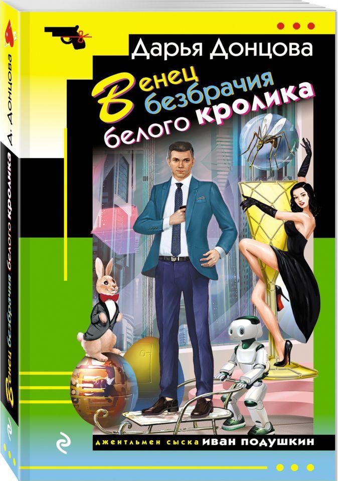 Дарья Донцова - Венец безбрачия белого кролика обложка книги