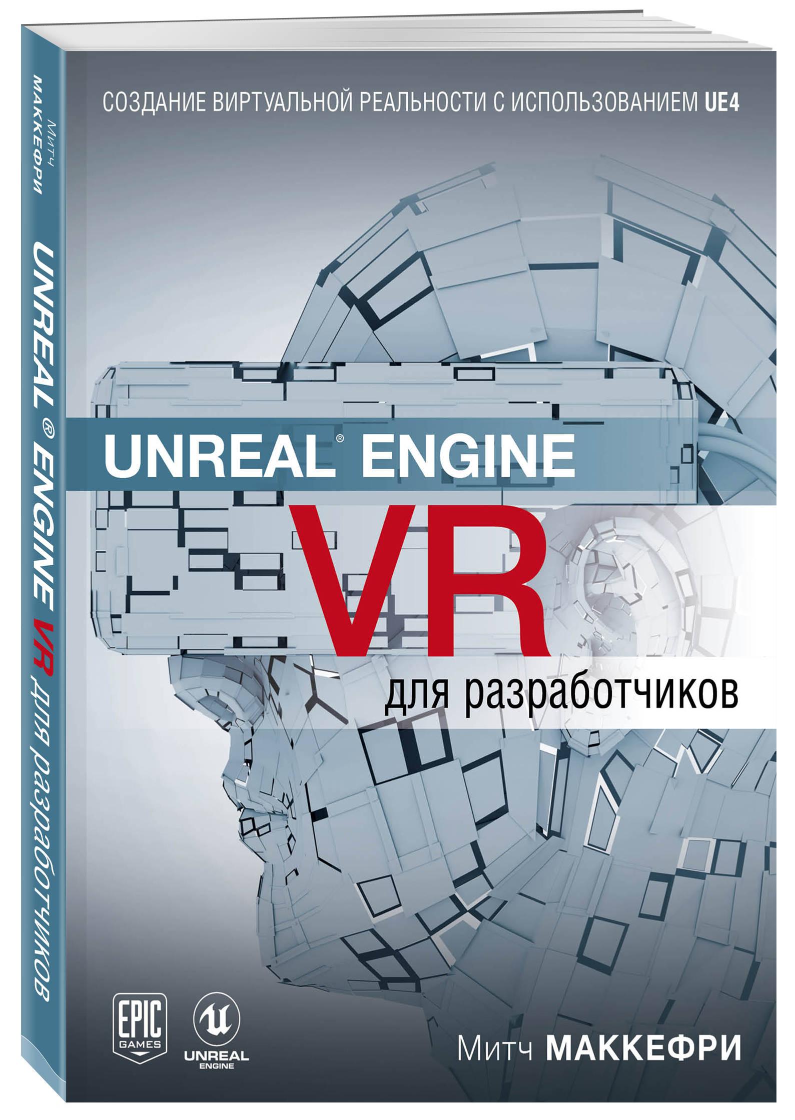 Митч Макеффри Unreal Engine VR для разработчиков 16pcs engine intake