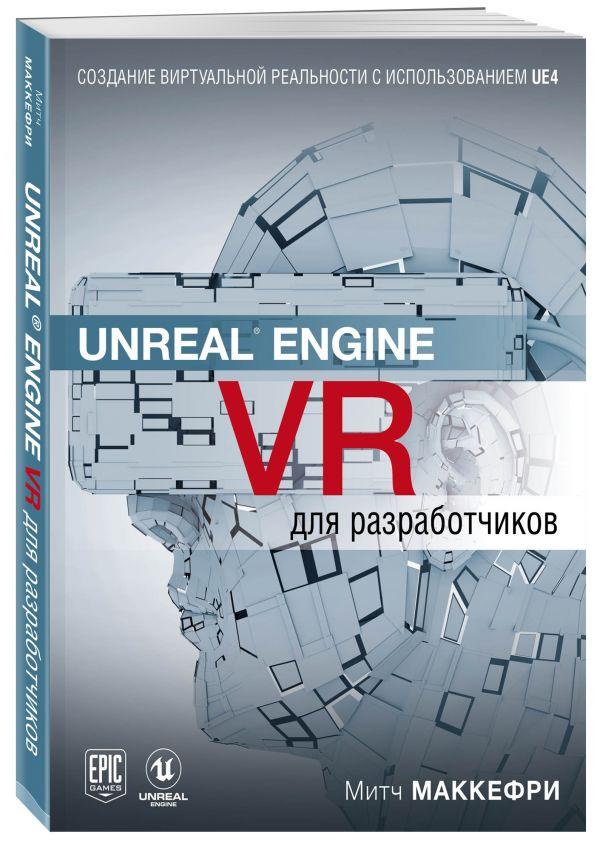 Макеффри Митч Unreal Engine VR для разработчиков