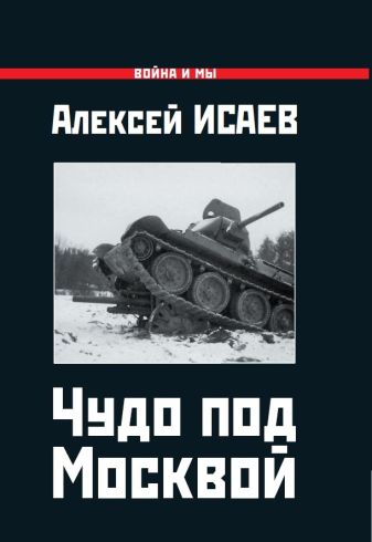 Исаев А.В. - Чудо под Москвой обложка книги