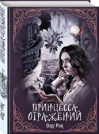 Олег Рой - Принцесса отражений обложка книги