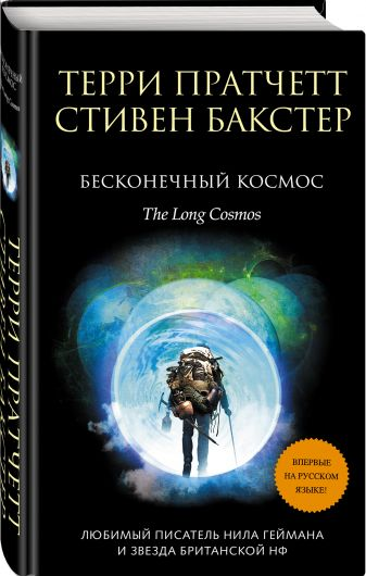 Терри Пратчетт, Стивен Бакстер - Бесконечный Космос обложка книги