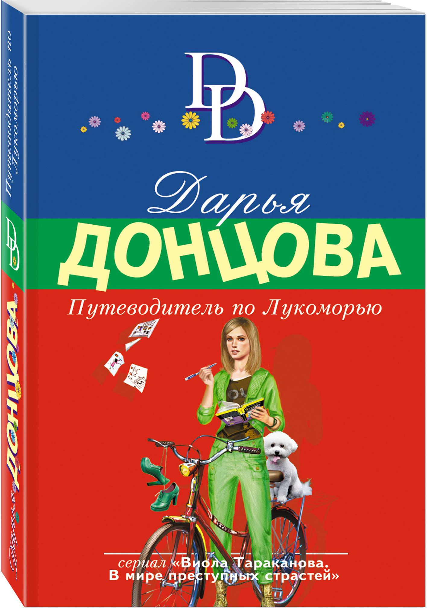 Донцова Дарья Аркадьевна Путеводитель по Лукоморью