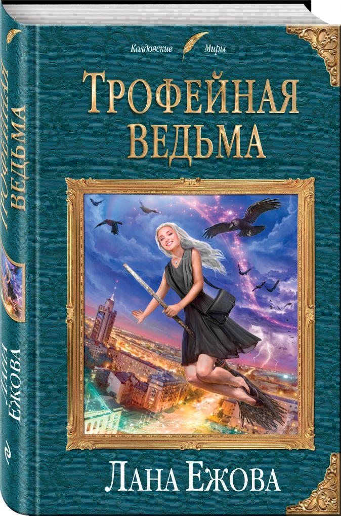 Лана Ежова - Трофейная ведьма обложка книги