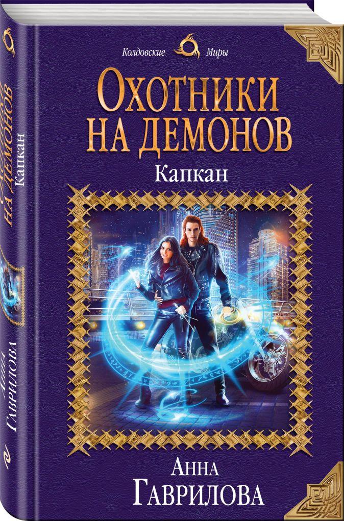 Анна Гаврилова - Охотники на демонов. Капкан обложка книги