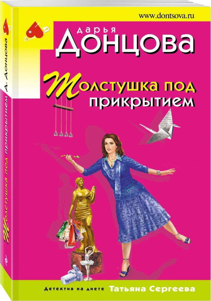 Дарья Донцова - Толстушка под прикрытием обложка книги