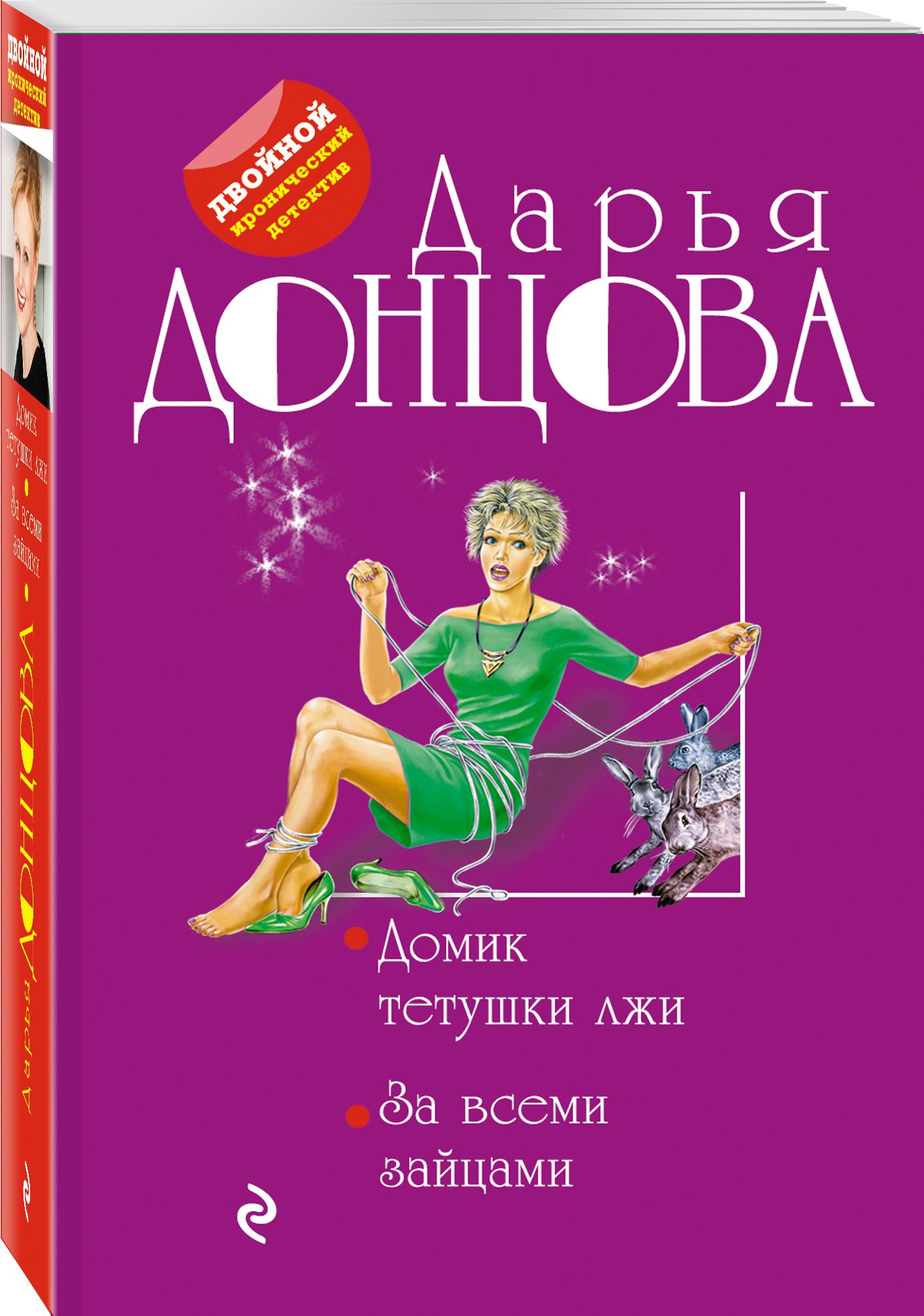 Донцова Дарья Аркадьевна Домик тетушки лжи. За всеми зайцами
