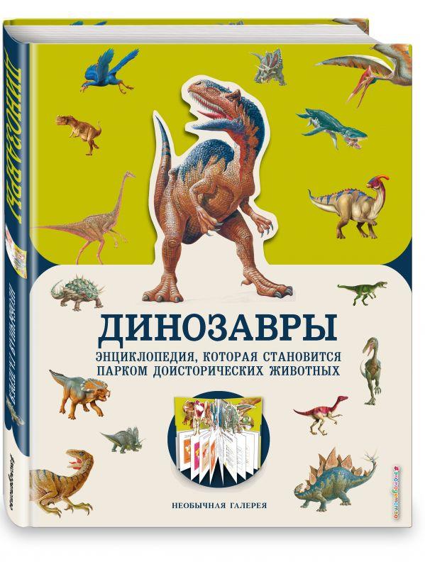 Динозавры ( Джекобс Пэт  )