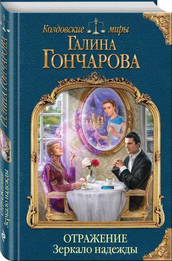 Галина Гончарова - Отражение. Зеркало надежды обложка книги