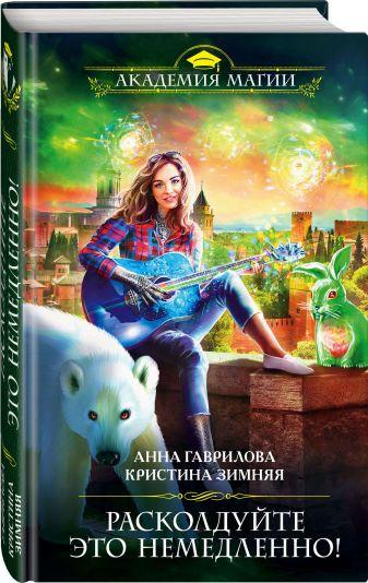Анна Гаврилова, Кристина Зимняя - Расколдуйте это немедленно! обложка книги