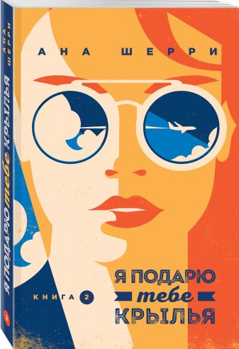 Ана Шерри - Я подарю тебе крылья. Книга 2 обложка книги