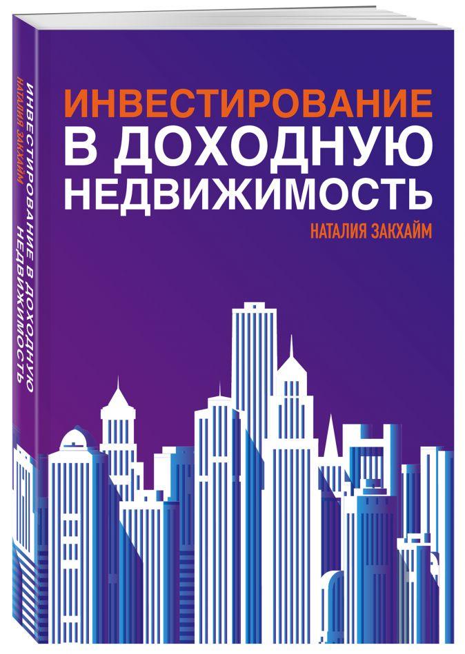 Инвестирование в доходную недвижимость Наталия Закхайм