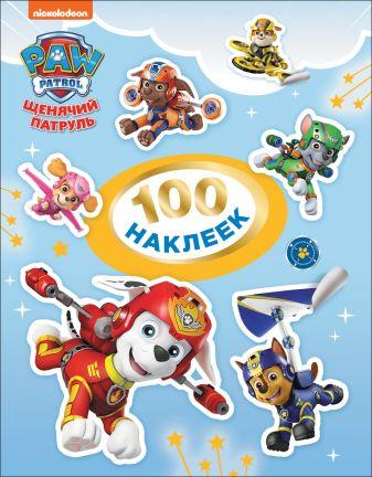 Котятова Н. И. - Щенячий патруль. 100 наклеек (голубая) обложка книги