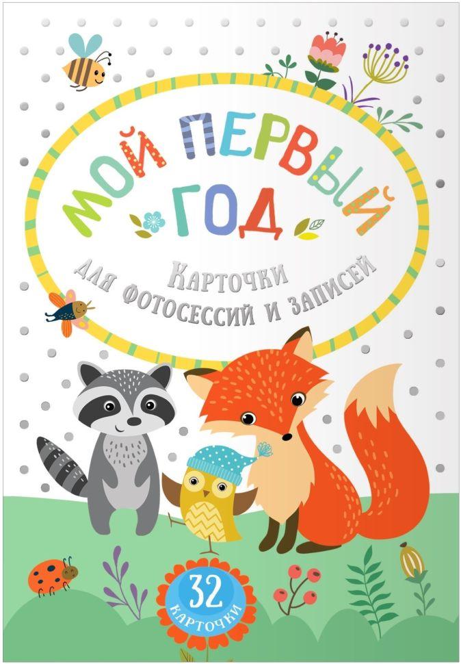 Котятова Н. И. - Карточки  для фотосессий и записей. Мой первый год. обложка книги
