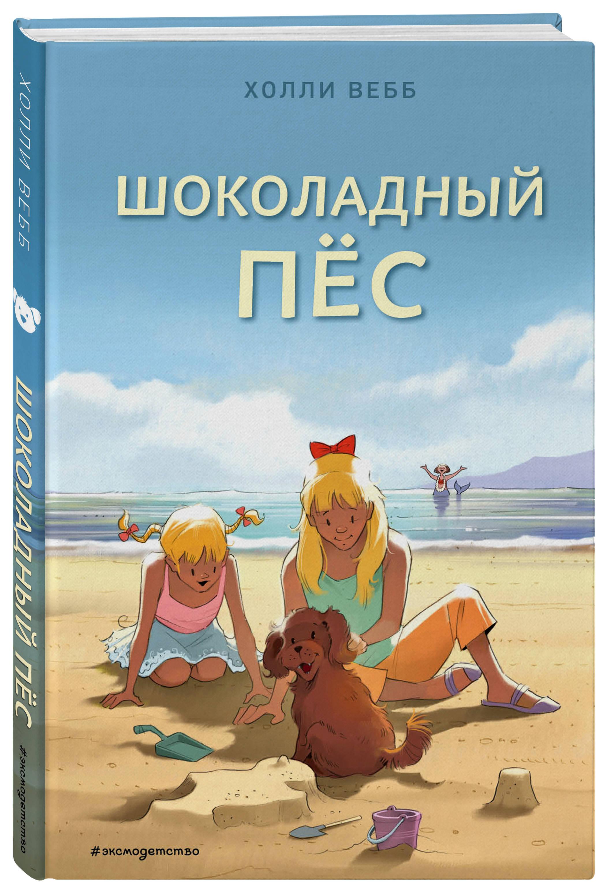 Холли Вебб Шоколадный пес (выпуск 5) холли вебб щенок молли или ищу хозяйку выпуск 29