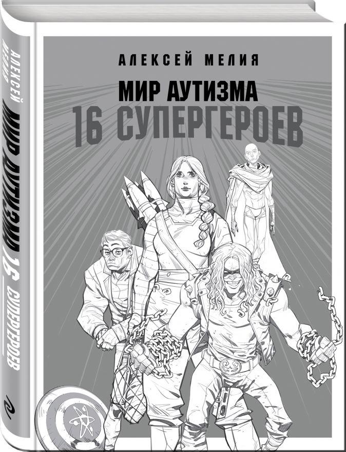 Алексей Мелия - Мир аутизма: 16 супергероев обложка книги