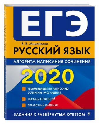 Е. В. Михайлова - ЕГЭ-2020. Русский язык. Алгоритм написания сочинения обложка книги