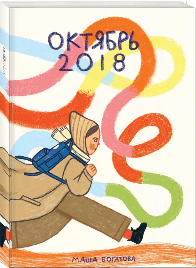 Мария Богатова - Октябрь 2018 обложка книги