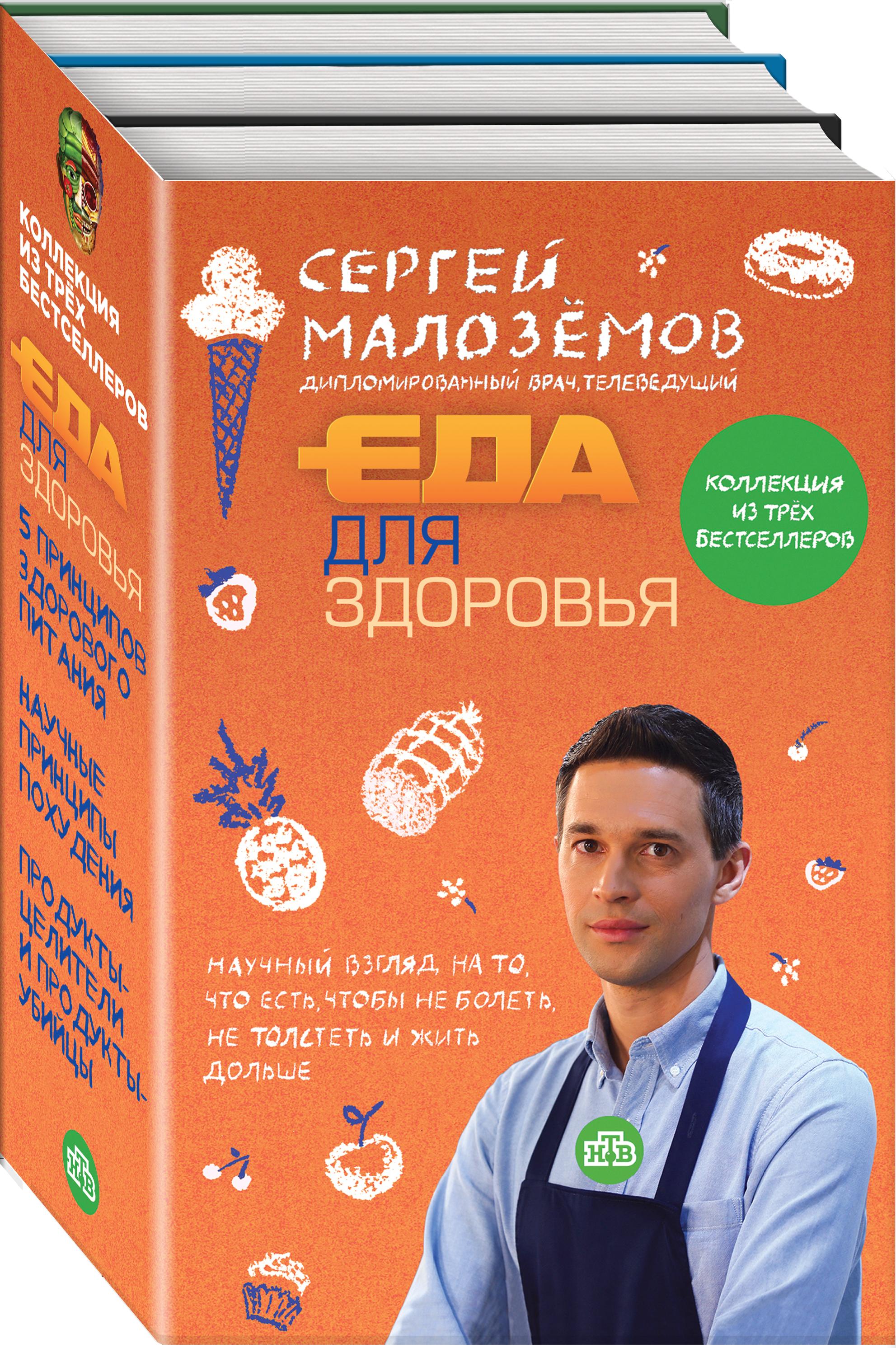 Сергей Малоземов Еда для здоровья малоземов с еда живая и мертвая научные принципы похудения