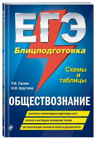 Р. В. Пазин, И. В. Крутова - ЕГЭ. Обществознание. Блицподготовка (схемы и таблицы) обложка книги