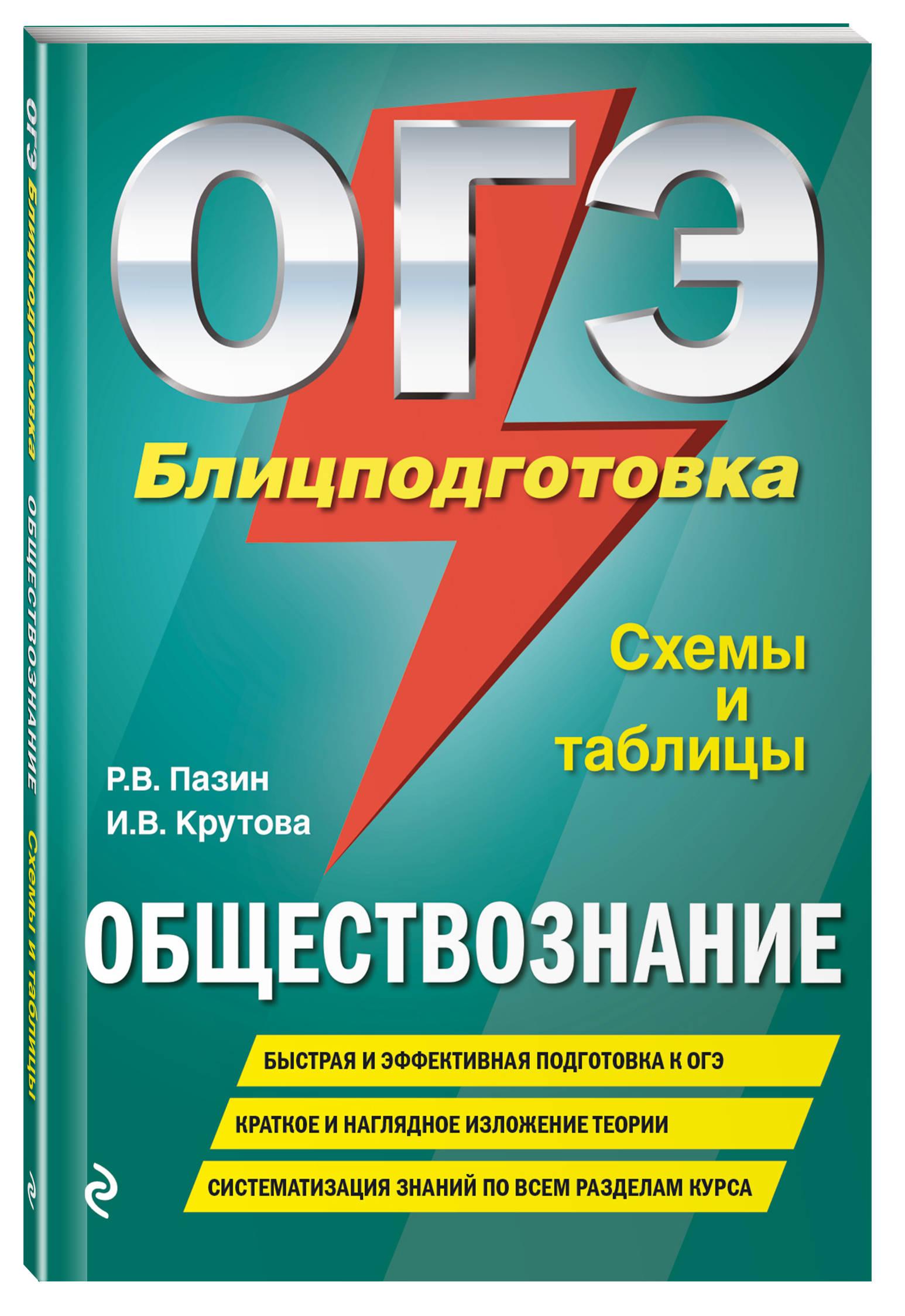 Р. В. Пазин, И. В. Крутова ОГЭ. Обществознание. Блицподготовка (схемы и таблицы) цена