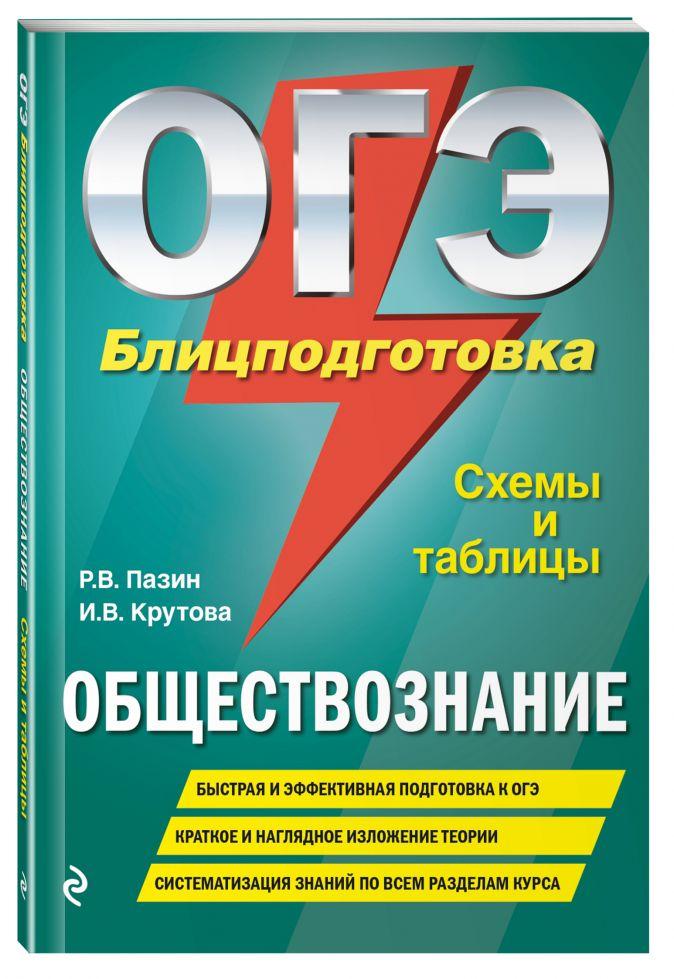 ОГЭ. Обществознание. Блицподготовка (схемы и таблицы) Р. В. Пазин, И. В. Крутова