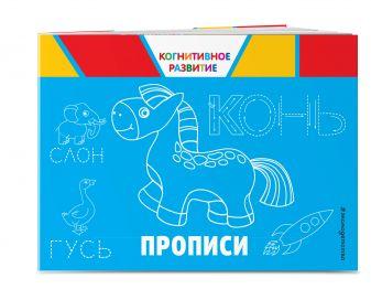 О. В. Александрова - Прописи обложка книги
