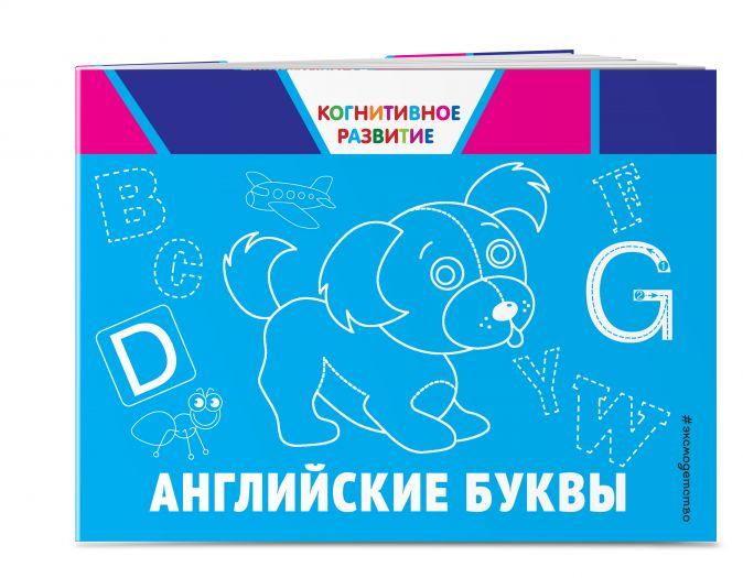 О. В. Александрова - Английские буквы обложка книги