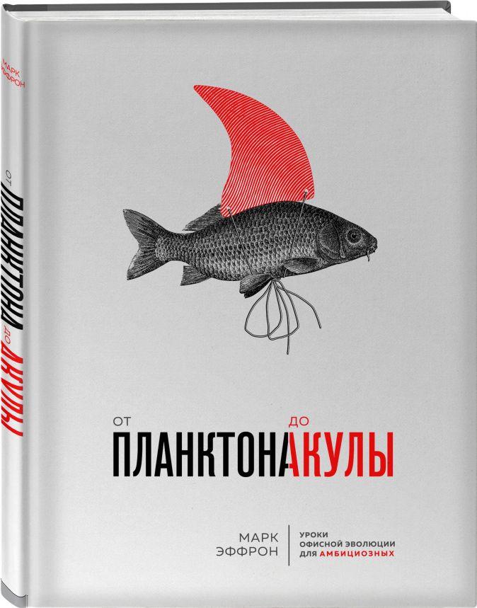 Марк Эффрон - От планктона до акулы. Уроки офисной эволюции для амбициозных обложка книги