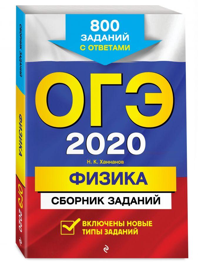 ОГЭ-2020. Физика. Сборник заданий: 800 заданий с ответами Н. К. Ханнанов