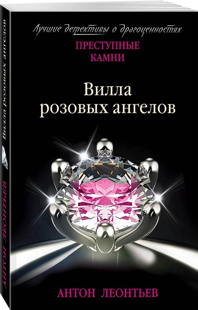 Антон Леонтьев - Вилла розовых ангелов обложка книги