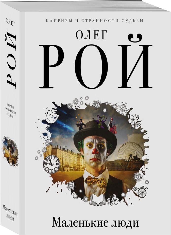 Олег Рой - Маленькие люди обложка книги
