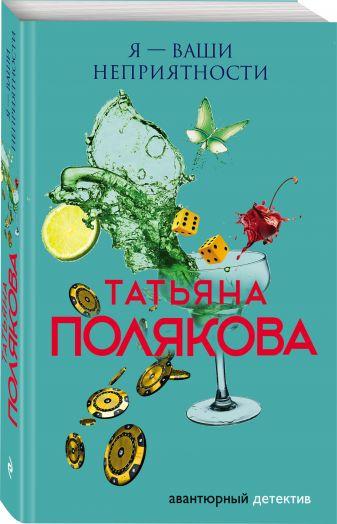 Татьяна Полякова - Я — ваши неприятности обложка книги