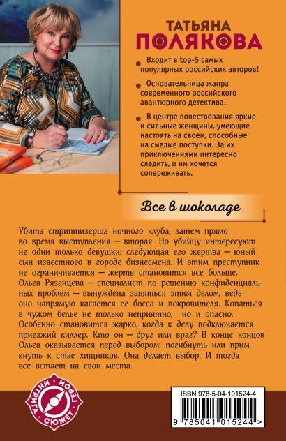 Автор Маргарита Полякова онлайн, читать книги на ...