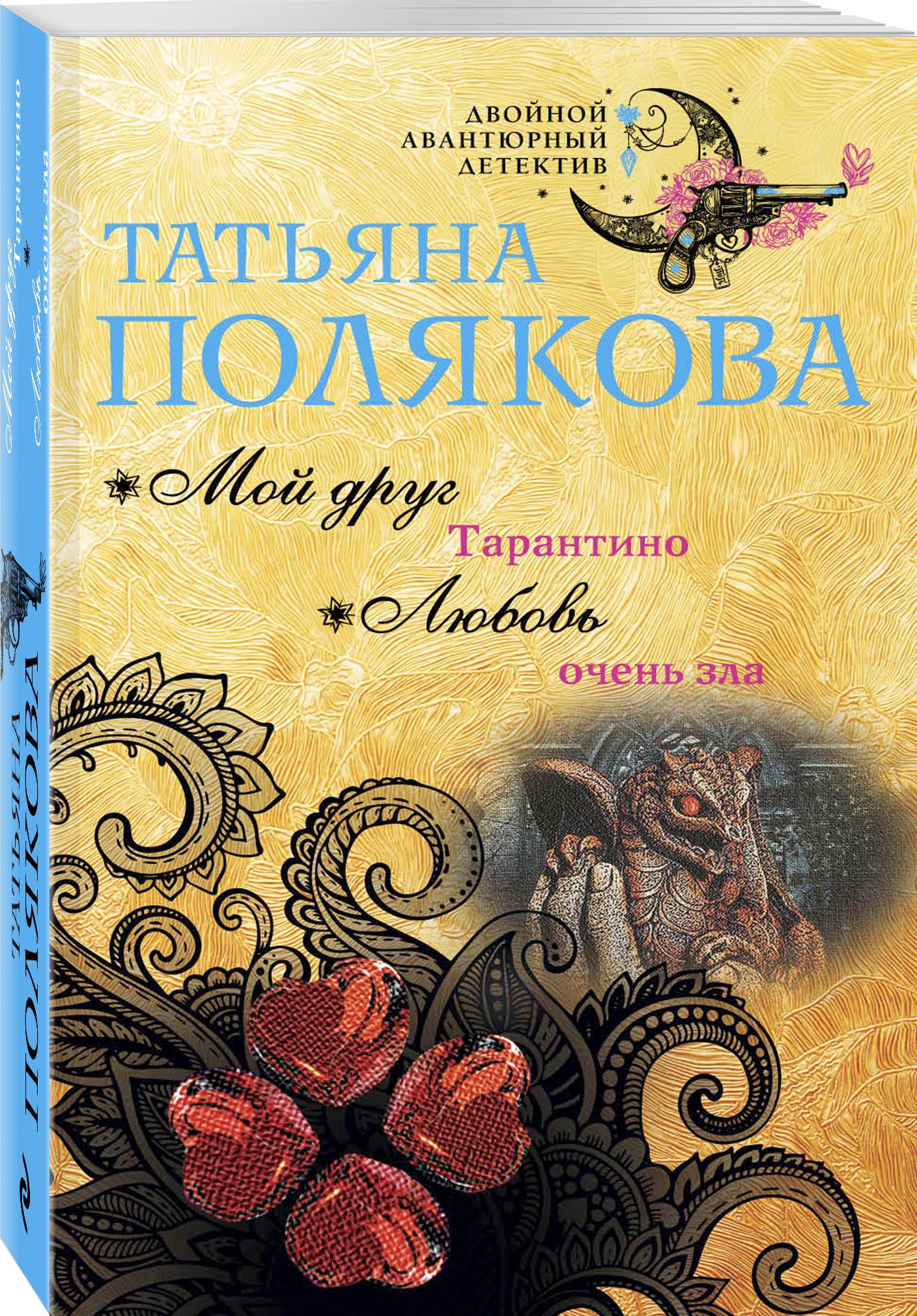 Татьяна Полякова Мой друг Тарантино. Любовь очень зла полякова т в любовь очень зла