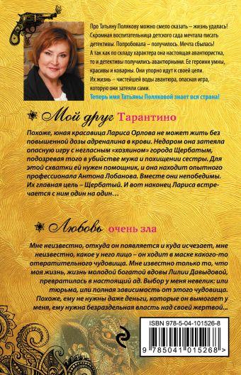 Мой друг Тарантино. Любовь очень зла Татьяна Полякова