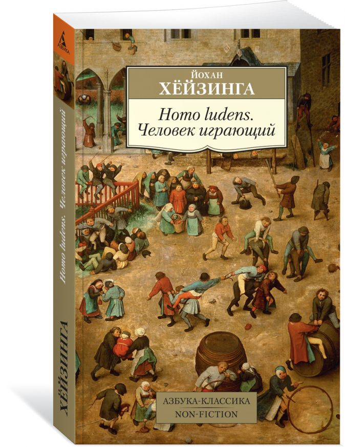 Хёйзинга Й. - Homo ludens. Человек играющий обложка книги