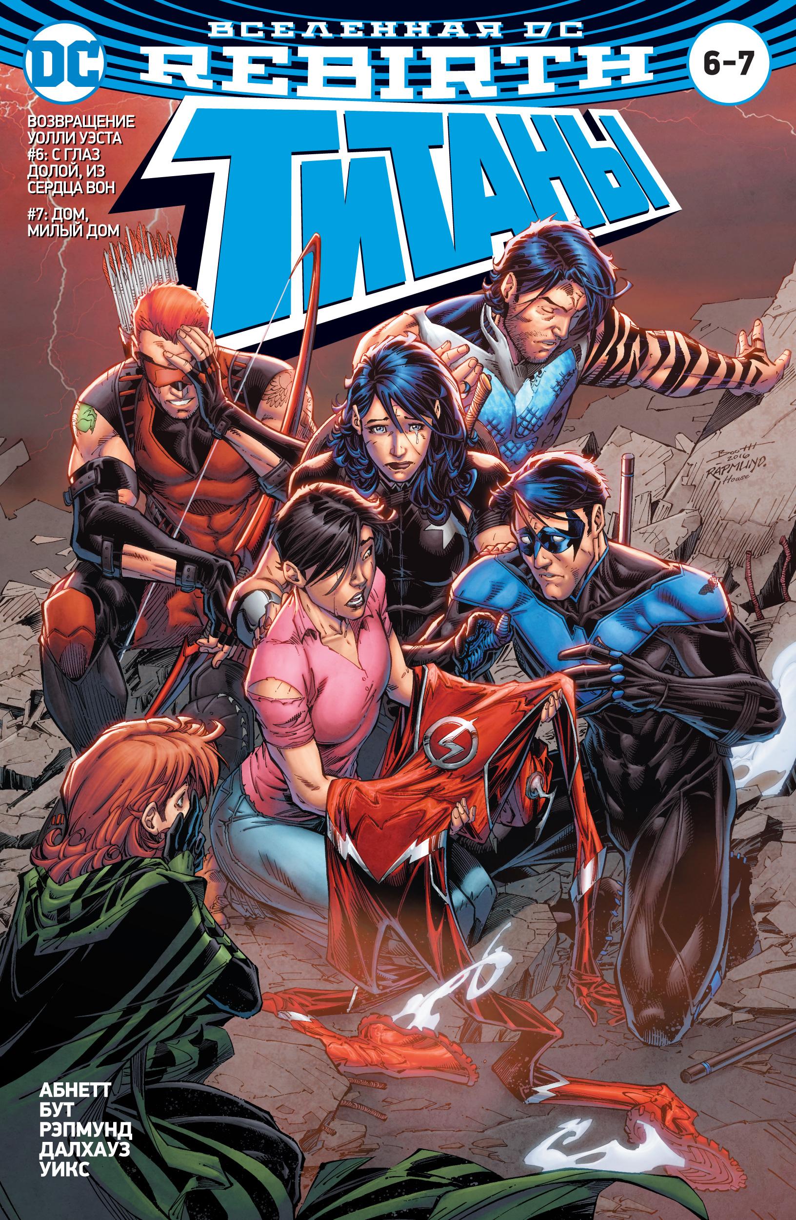 Вселенная DC. Rebirth. Титаны #6-7 / Красный Колпак и Изгои #3 ( Абнетт Д., Лобделл С.  )