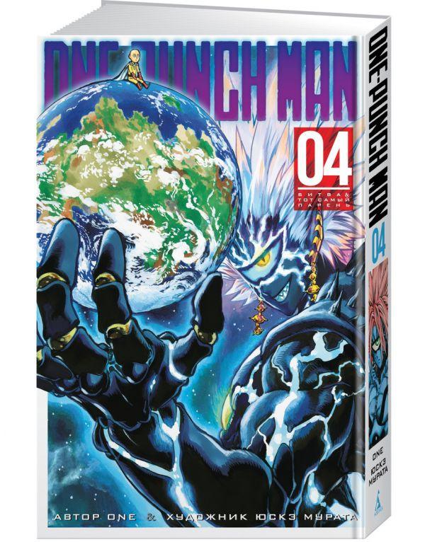 One-Punch Man. Кн.4