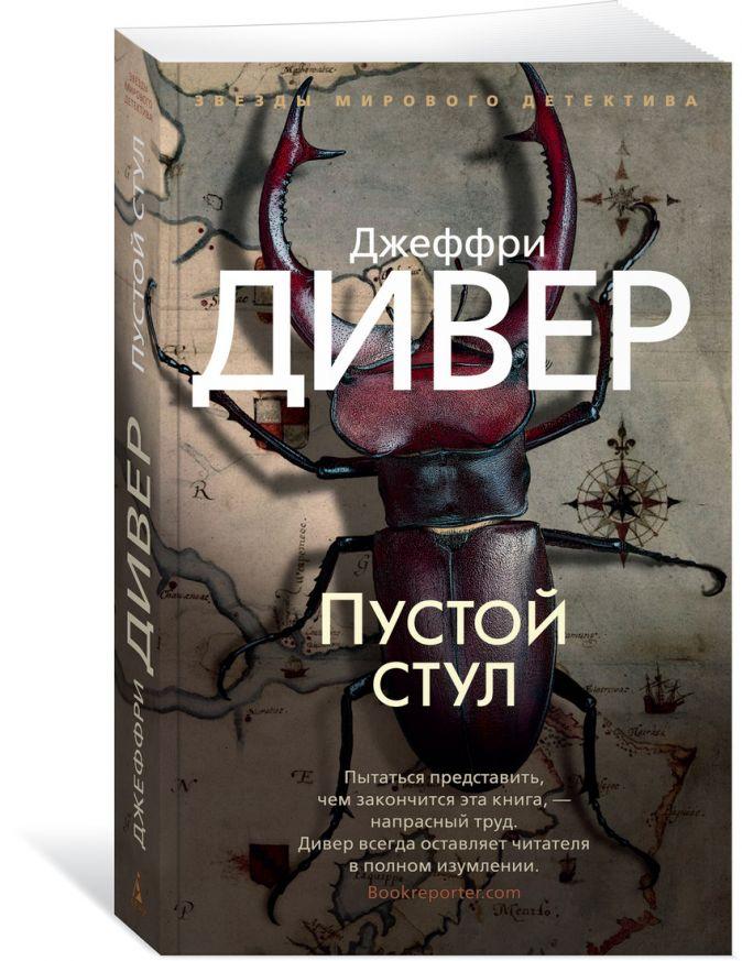 Дивер Дж. - Пустой стул обложка книги