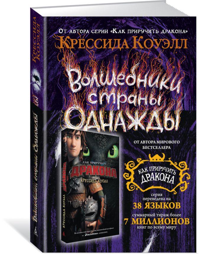 Коуэлл К. - Волшебники страны Однажды обложка книги