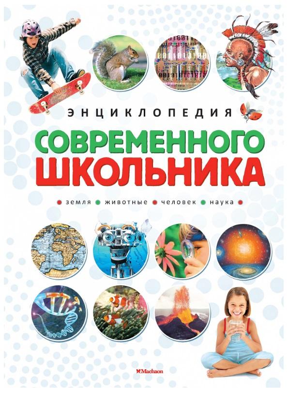 Энциклопедия современного школьника ( Лауро Микеле  )