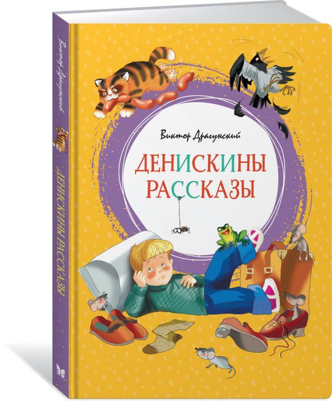 Драгунский В. - Денискины рассказы обложка книги