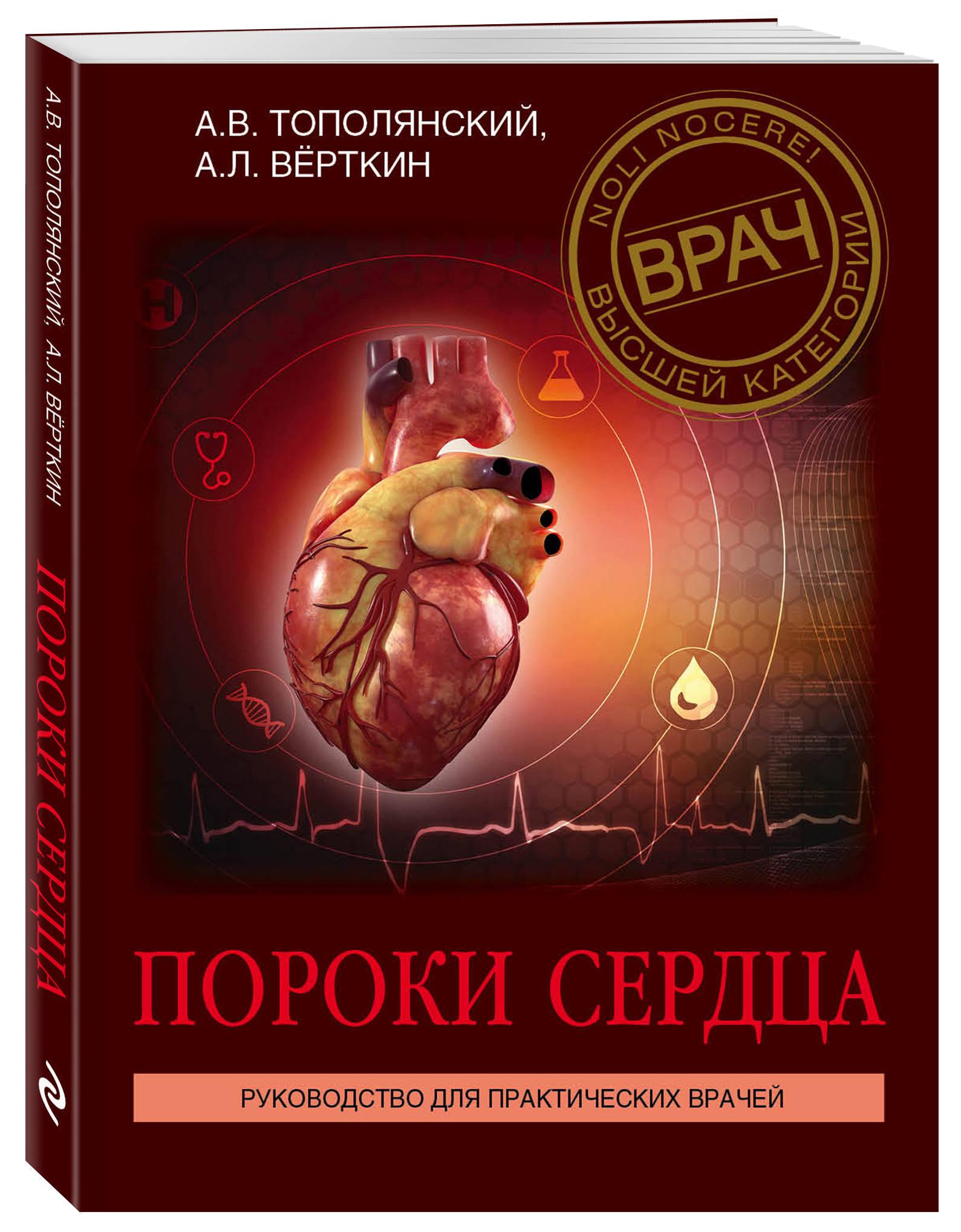 Вёрткин А.Л., Тополянский А.В. Пороки сердца. Руководство для практических врачей приобретенные пороки сердца