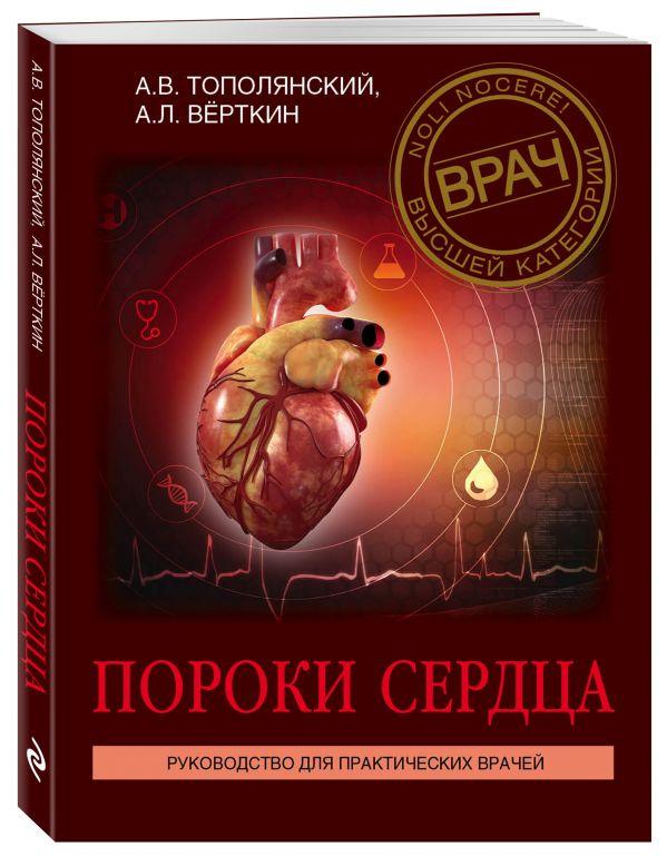 Пороки сердца. Руководство для практических врачей. Вёрткин Аркадий Львович, Тополянский Алексей Викторович
