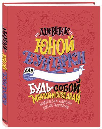 Элена Фавилли, Франческа Кавальо - Дневник юной бунтарки. Будь собой, мечтай и создавай! обложка книги
