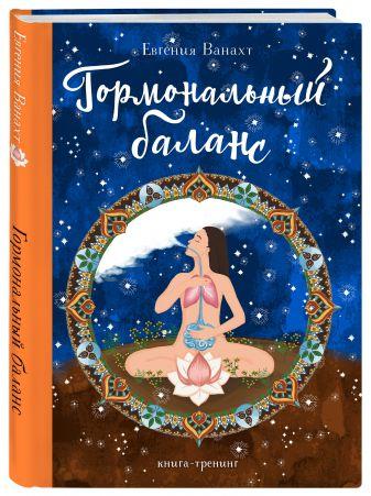 Евгения Ванахт - Гормональный баланс обложка книги