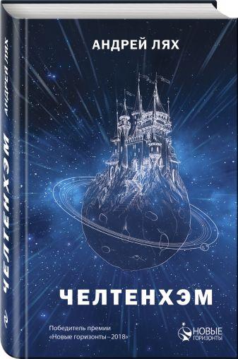 Андрей Лях - Челтенхэм обложка книги