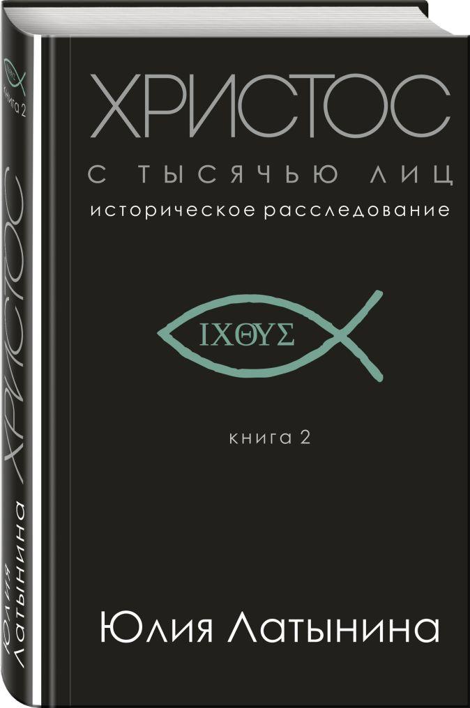 Юлия Латынина - Христос с тысячью лиц обложка книги